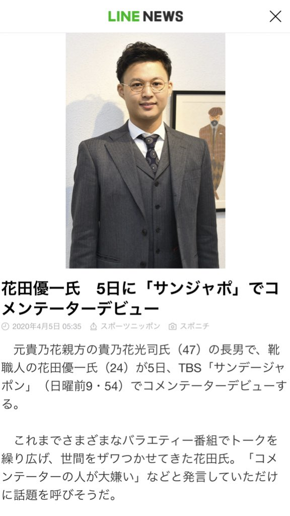 test ツイッターメディア - 自分かと思ったら、花田優一さんでした。どうりで心当たりがないわけだ。 https://t.co/sRXeNjACbS