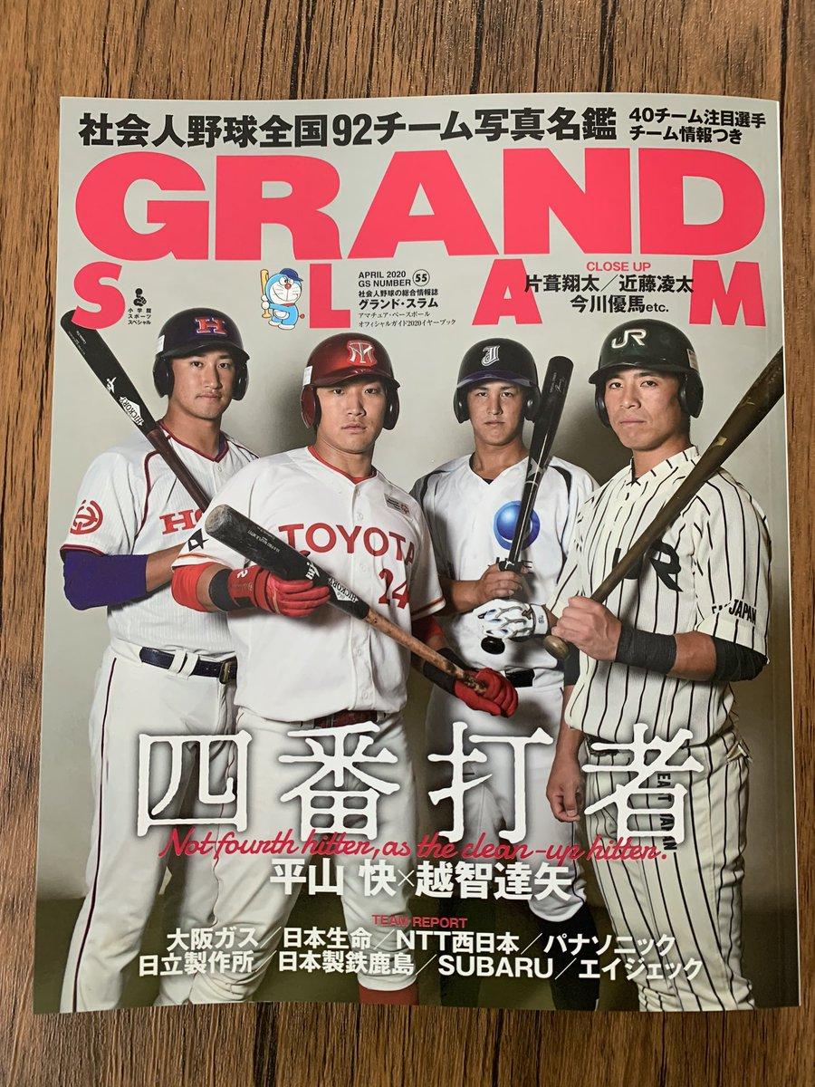 test ツイッターメディア - 社会人野球のバイブル「GURAND SLAM」を手に入れました。 今年は北関東の4チームが特集されていて注目が高まっていることを感じます。 日本選手権は中止となりましたが、都市対抗野球は観たい! #GRANDSLAM #社会人野球 https://t.co/17cU9YDhf1