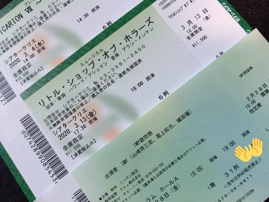 test ツイッターメディア - チケットの払い戻し完了🎫 IMY歌謡祭(山崎育三郎、尾上松也、城田優) リトル・ショップ・オブ・ホラーズ VOICARION  女王がいた客室  どれも楽しみだった公演が中止に… 今日もできないと思われる和樹様のLiveのチケット発券と他の公演の払い戻し作業を進めないと…😭 https://t.co/luMk7fZa8M