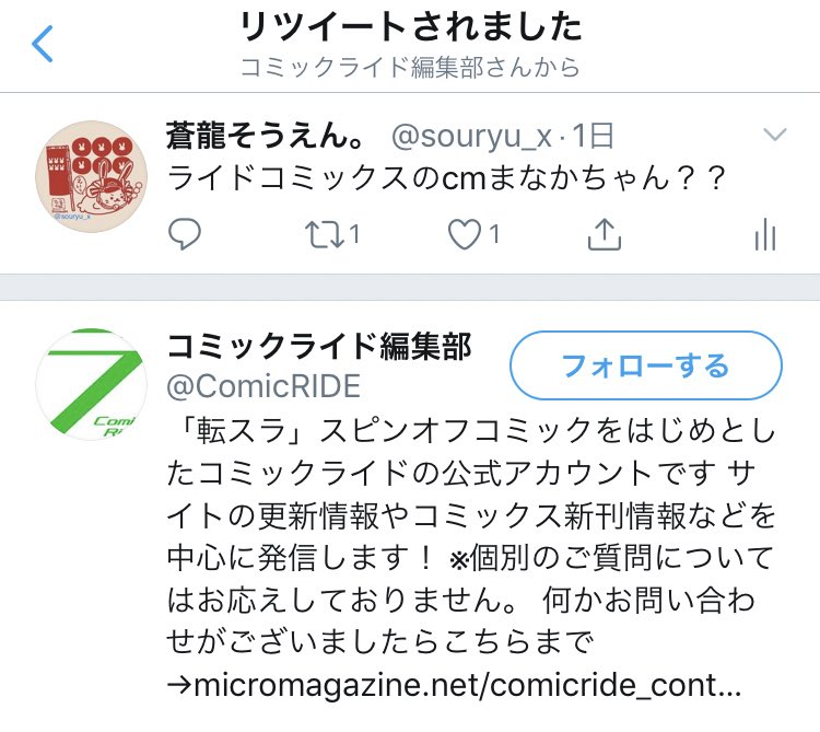 test ツイッターメディア - 石見舞菜香とライドコミックスのcmみんな見ろください https://t.co/CwoDHTFk2s