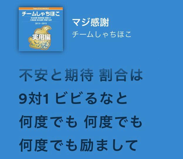 test ツイッターメディア - 不安と期待(自信)、割合は チームしゃちほこ より 花田優一 の方が一枚上手。。。  ( ꒪Д꒪)  ♪ 「マジ感謝」▷https://t.co/BTdZEOAvK6 https://t.co/16CPkvNULe