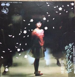 test ツイッターメディア - @Godspeedyou5 原田知世さん、可愛いですよね〜(*´꒳`*)#初めて買ったレコード https://t.co/QNdL0qte93