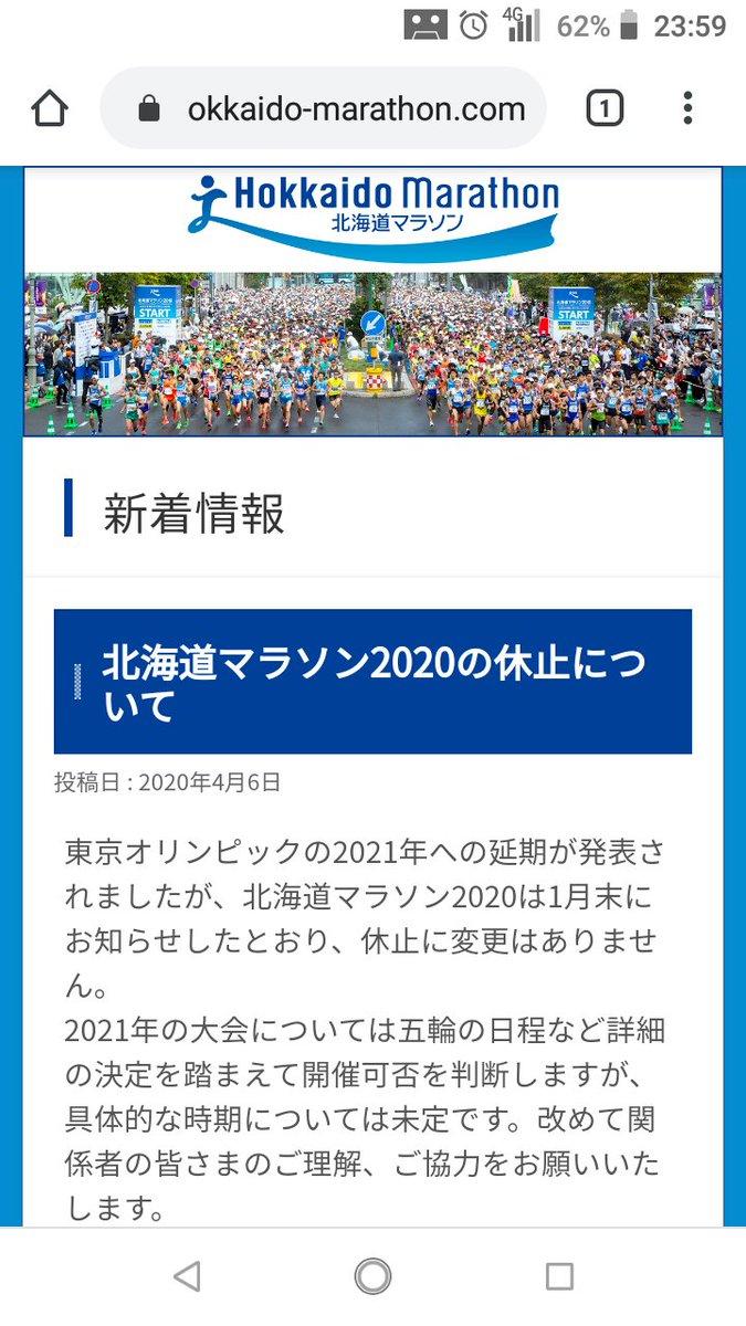 test ツイッターメディア - 北海道マラソン更新してたけどやはり復活無しか。  コロナ自粛でサッポロ大通りビアガーデンも中止なりそうだな https://t.co/w9IkykSYxT