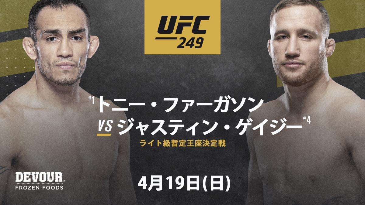 test ツイッターメディア - 日本時間4月19日(日)📅 ライト級暫定王座決定戦🏆  #UFC249 https://t.co/i8w5LTyU7n