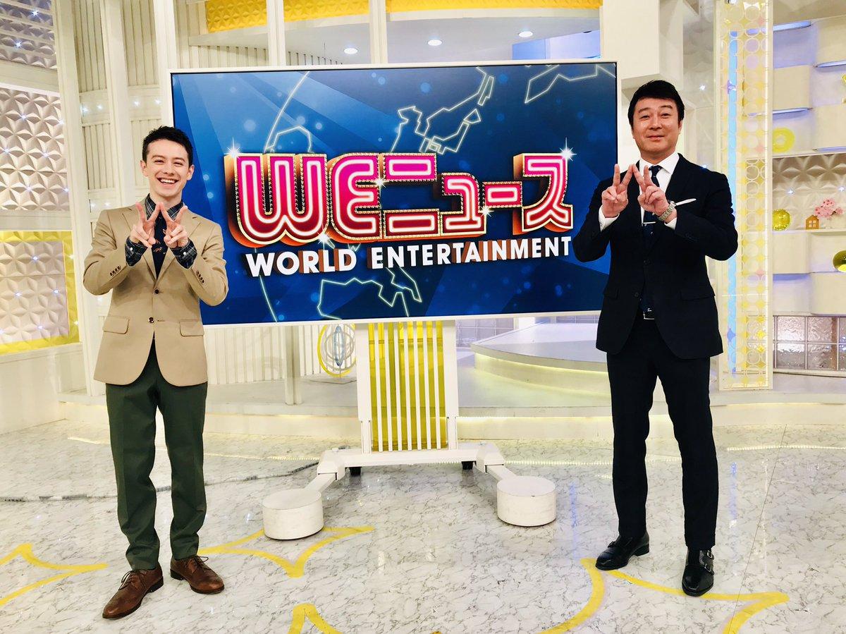 test ツイッターメディア - #WEニュース🌏MCはウエンツ瑛士✨✨✨おかえりなさい!   「WE」ニュースは 「World Entertainment」×「ウエンツ・エイジ」のニュースです。   去年11月のマンスリーMC #青山テルマ さんに会ってきました!洋楽イントロ対決🔥勝ったのは…  #ウエンツ瑛士 #おうちにいよう #stayhome  #スッキリ https://t.co/s0HWs9QfqT
