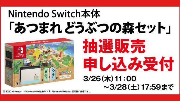 test ツイッターメディア - 🏝️抽選販売のお知らせ🏝️  Nintendo Switch本体 『あつまれ どうぶつの森セット』につきまして、 全国的な品薄状態の為、ゲオでは一般販売は行わず、 引き続き抽選販売をいたします。  抽選のお申し込みはゲオアプリから 詳しくは▶https://t.co/oSNSYQNw9l  #どうぶつの森 #あつまれどうぶつの森 https://t.co/Ot7pT4nYxQ