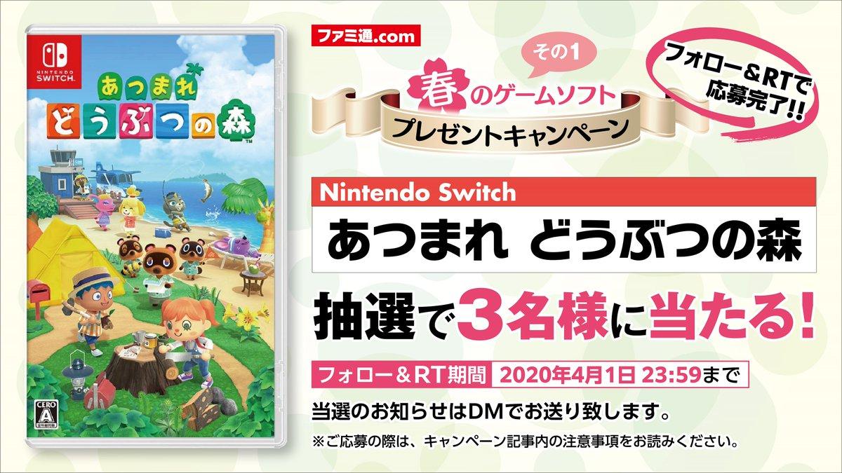 test ツイッターメディア - 【春のゲームソフトプレゼント企画 第一弾】  Nintendo Switch『あつまれ どうぶつの森』を抽選で3名様にプレゼント!  ご応募はファミ通.com(@famitsu)をフォロー&このツイートをRTするだけ。締切は2020年4月1日23時59分です。  応募方法などキャンペーンの詳細はこちら https://t.co/z5mwEQ6tiu https://t.co/9yuu6IIyoV