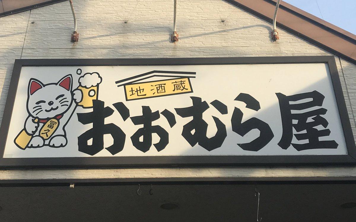 test ツイッターメディア - ✨浜松気賀・大村屋酒店✨さん😋  #ヤマダネコ の 明日から本気だ酒🐱  購入してきました😃  志太泉酒造さんの #にゃんかっぷ は #藍麻翔 でも取り扱いしており馴染みがあるお酒なのですが、このデザインはまた格別です😊🙌  本日はありがとうございました...🍀 https://t.co/66zHkdoSjz