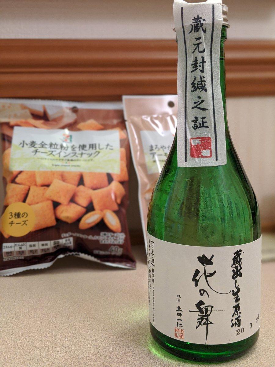 test ツイッターメディア - 浜松駅に花の舞酒造の搾りたて生原酒を瓶詰めしてくれるお店があったのでお買い上げでホテル飲み(*´∀`*) https://t.co/R8mcNaKk7A