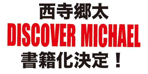 test ツイッターメディア - #ディスカバーマイケル は僕にとって三冊目の「マイケル本」。「新しい『マイケル・ジャクソン』の教科書」は、新潮文庫化。初版は和田誠さんの装丁、菊地成孔さん、宇多丸さんの帯で昨年増刷(是非!)。もう一冊は、裁判に焦点を当てた講談社現代新書。今度の「ディスマイ本」は決定版!超濃厚です! https://t.co/MLwiXeH9L9