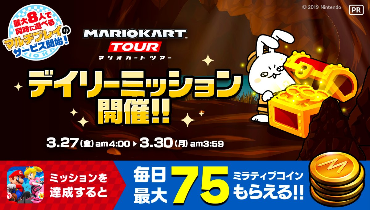 test ツイッターメディア - 【3/27 ~ 3/30】『マリオカート ツアー』🏎💨 🎊デイリーミッション🎊  期間中、『マリオカート ツアー』の配信やコメントをすると 毎日最大75ミラティブコイン💰がもらえる🎉✨  #マリオカートツアー #みんなでマリカツ #ミラティブ #PR https://t.co/GZnAX40Boi