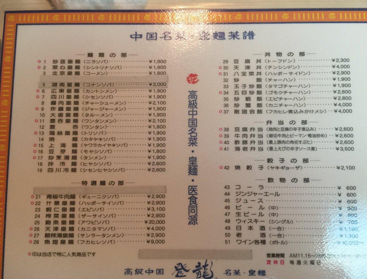test ツイッターメディア - 昔ジャニーさんがよく連れて行ってくれたり、出前を頼んでくれた中華料理店。俺は天津丼と餃子が好きだった。 メニューを見てびっくり!天津丼4000円。餃子2100円!一人で6100円!これ何人前頼んでくれていたの? 現役ジャニーズも知ってる店かな、光GENJIは知っていた。 グループの出前料金幾らなん? https://t.co/oYX8822jwz