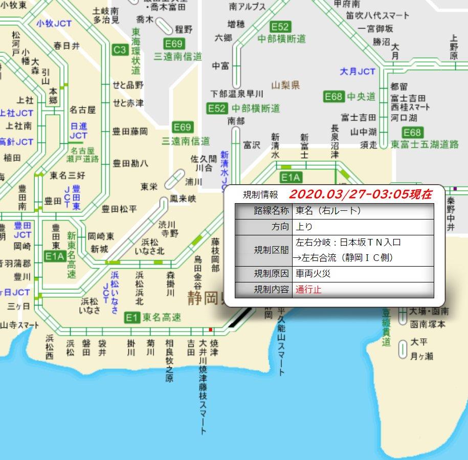 test ツイッターメディア - 「車両火災事故」東名高速 通行止め 静岡IC~焼津IC | NHK:2020年3月27日 2時50分 東名高速道路は、車両火災の影響で、午前2時26分から静岡県内の静岡インターチェンジと焼津インターチェンジの間の上下線が、通行止めになっています。 https://t.co/1PwaTn7K5y https://t.co/HZBZSOwSxa