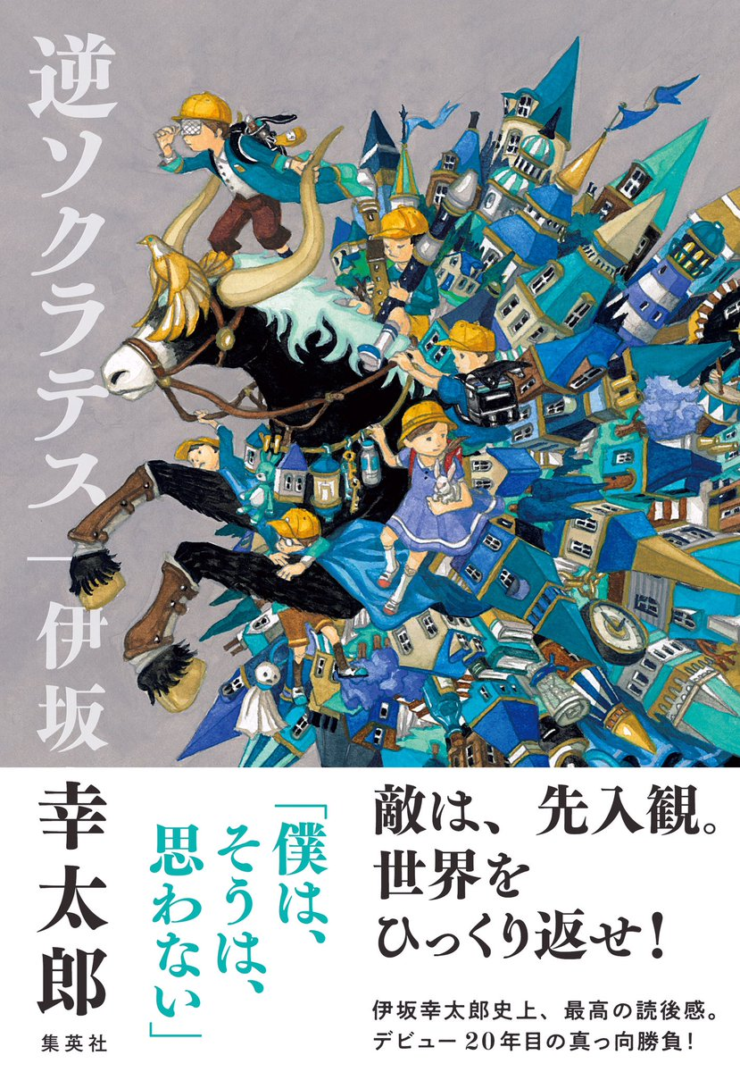 test ツイッターメディア - 【情報解禁】 4月24日(金)発売、伊坂幸太郎さんの最新作『逆ソクラテス』の装丁を初公開します! 装丁を担当したのは名久井直子さん(@shiromame)。 装画は、画家のjunaidaさん(@junaida_oekaki)による描き下ろしです!  「敵は、先入観。世界をひっくり返せ!」  #伊坂幸太郎 #逆ソクラテス https://t.co/rjmXErc9wy