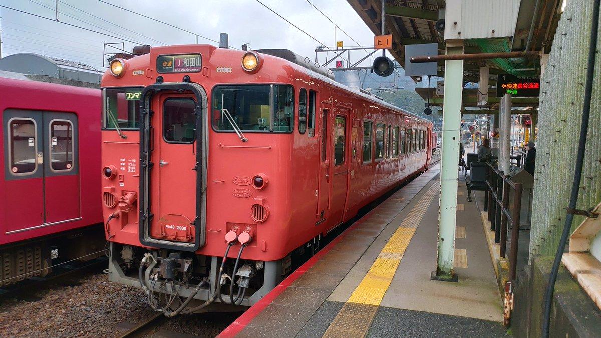 test ツイッターメディア - 寺前からは快速和田山行きに乗り換えて和田山へ 長谷駅は通過するみたいですが、そういえば三江線にも長谷駅があって、あっちも一部の普通に通過されてましたね 字の如く谷が伸びていて人が少ないのでしょうね https://t.co/Ago2EyhcGW