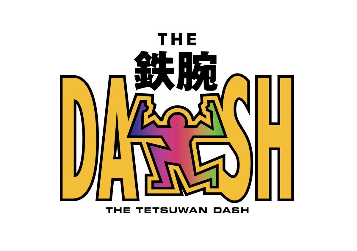 test ツイッターメディア - 7時から『ザ!鉄腕!DASH!! 3時間SP』 【DASHカレー】全723日ついに完結 【DASH海岸】海底ドローンで深海を調査。しかし巨大サメが! 【DASH島】森で発見した謎の池。そして横には謎の小屋が… #stv https://t.co/jVx3h4QLya