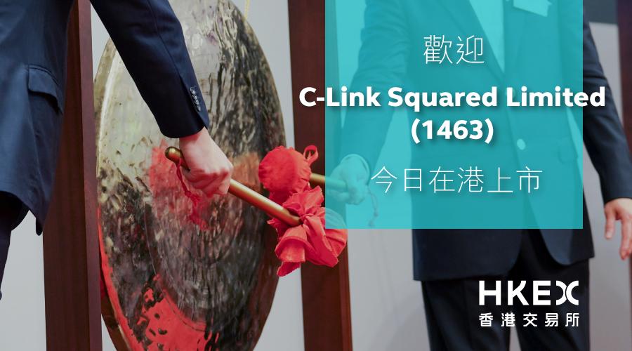 欢迎C-Link Squared Limited (1463)今日在港 #上市! C-Link Squared的总部设于 #马来西亚,是一家外判文件管理服务提供商及企业软件解决方案开发商。 https://t.co/tvgkh2EMtr