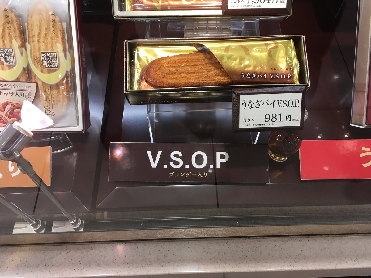 test ツイッターメディア - 浜松ラストは春華堂  これが欲しかったうなぎパイV.S.O.P(厨二心をくすぐられる  労働者の味とは言えないお値段ですが() https://t.co/1h351LqQJf