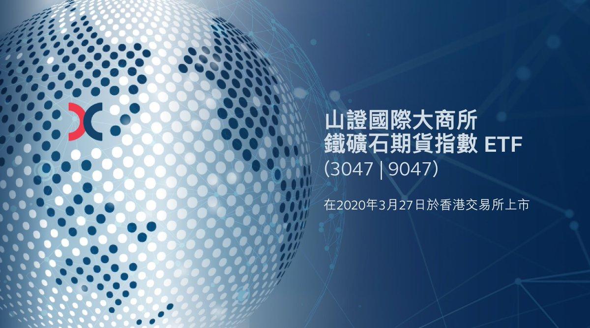 香港首只铁矿石期货 #ETF 今天上市, 让投资者以较低成本捕捉 #大宗商品 市场的机遇。了解更多: https://t.co/QezthtIZFG https://t.co/tIRO62ZCYF