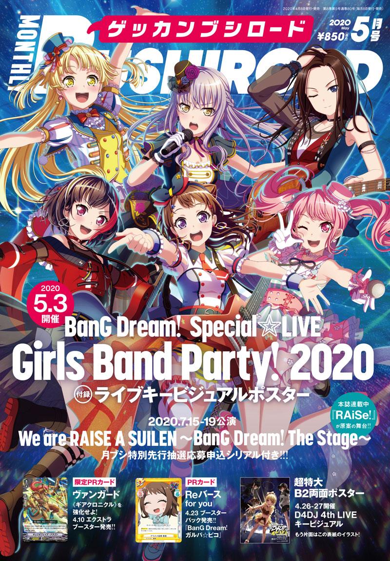 test ツイッターメディア - 🎉Twitterアイコンを更新しました🎉 4月8日(水)発売の #月刊ブシロード 5月号📖✨ 今月の表紙は「BanG Dream! Special☆LIVE Girls Band Party! 2020」のキービジュアル💕  本日12:00更新の最新号ぺージもお楽しみに🌟 https://t.co/VV6ijDZHdw  #バンドリ #ガルパ #ヴァンガード #Reバース #D4DJ https://t.co/2Bj46ElzJL