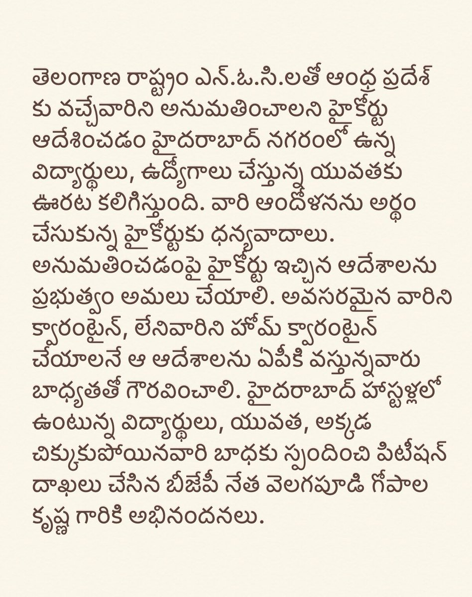 Heartfelt thanks to AP High court ! A commendable initiative by BJP leader 'Sri Velagapudi Gopalakrishna' for  filing petition on behalf of stranded students, women & many others in High court.