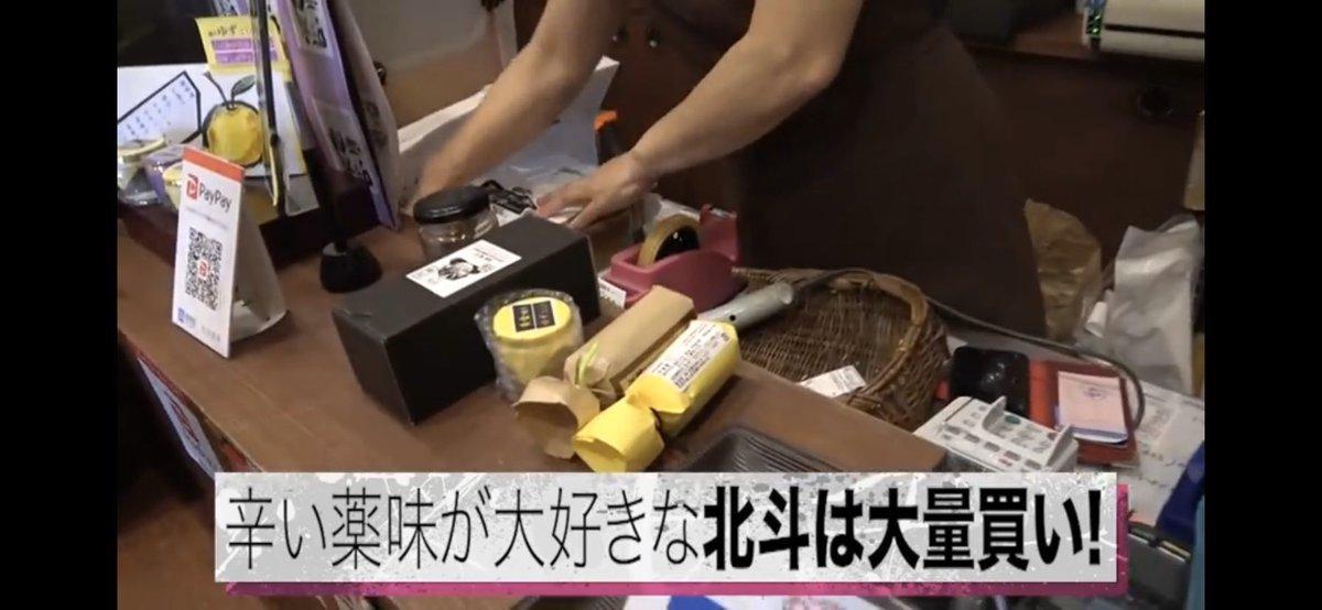 test ツイッターメディア - 樹に堕ちつつあるアラシック先輩が「現場なくなってしょんぼりしてたから、嵐の展覧会で大阪に行ったついでに」って、、お土産くれた、、しかも京ばあむちゃんとスティックタイプ、、ジャニヲタとして上司にも先輩にも恵まれすぎ、、、(T ^ T)💖 https://t.co/G9wcdB5Qh5