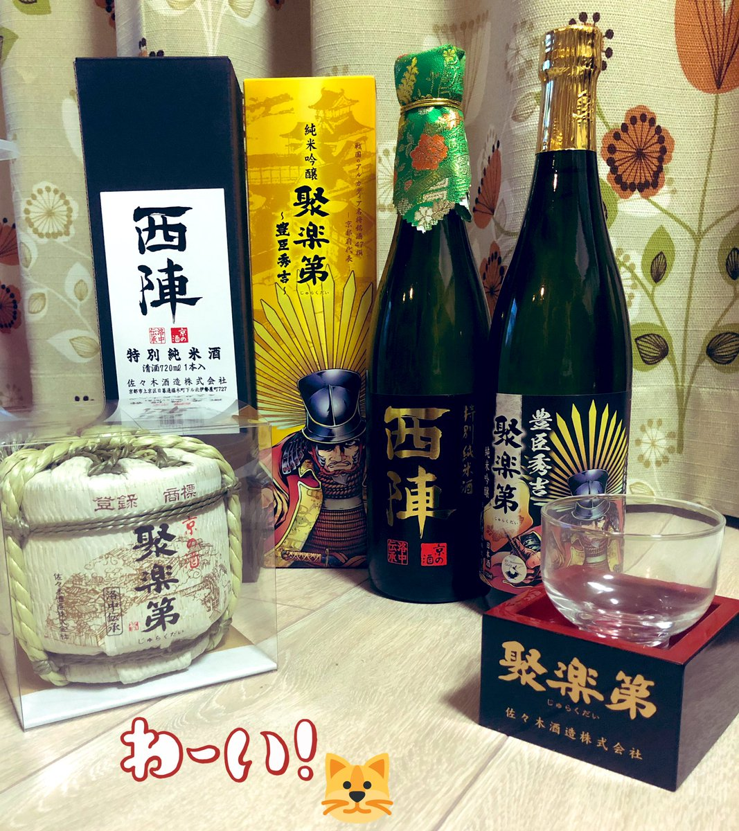 test ツイッターメディア - 佐々木酒造から届いた! わーいヾ(。゜▽゜)ノ #佐々木酒造 https://t.co/693Vy3rhwJ