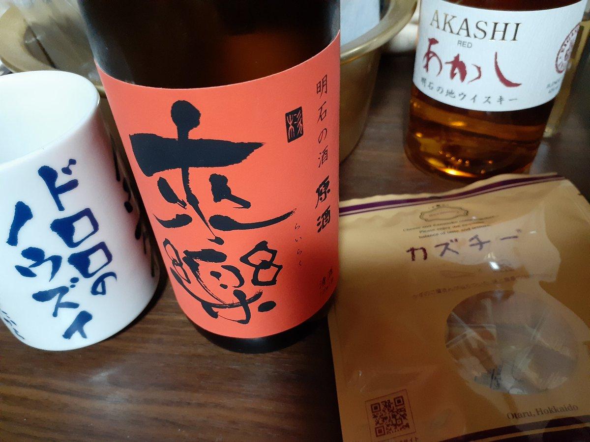 test ツイッターメディア - 徹夜明けで気絶してました。今起きたから迎え酒です。今日の地酒は明石の茨木酒造の「来楽」呑んだこと無いけどヒネた香りがそそります。アテはカズチーです。 https://t.co/OQesnVkZ4N