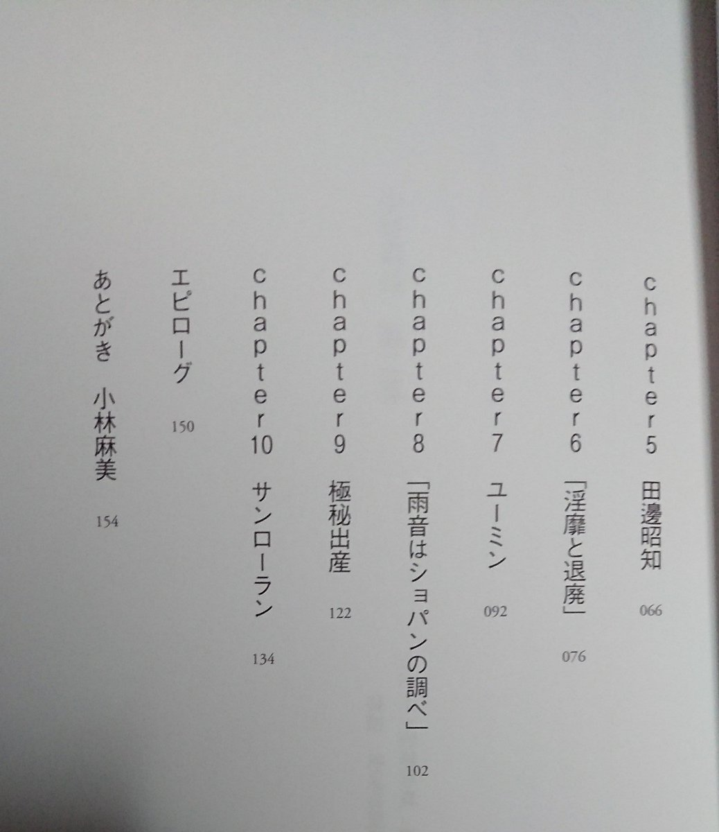 test ツイッターメディア - 『小林麻美 第二幕』(延江浩 著, 朝日新聞出版):明日の外出を控えるため、仕事帰りに紀伊国屋書店で買い物。この表紙と帯にあるユーミンの推薦文で即決で購入。 https://t.co/EfiCmp1HPy