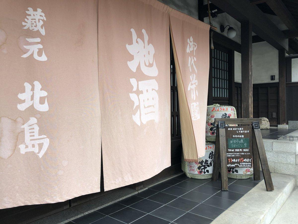 test ツイッターメディア - 甲西駅で降りて、北島酒造さんによって今月の量り売りの酒を買ってきた。 https://t.co/A2B6vrLkqY