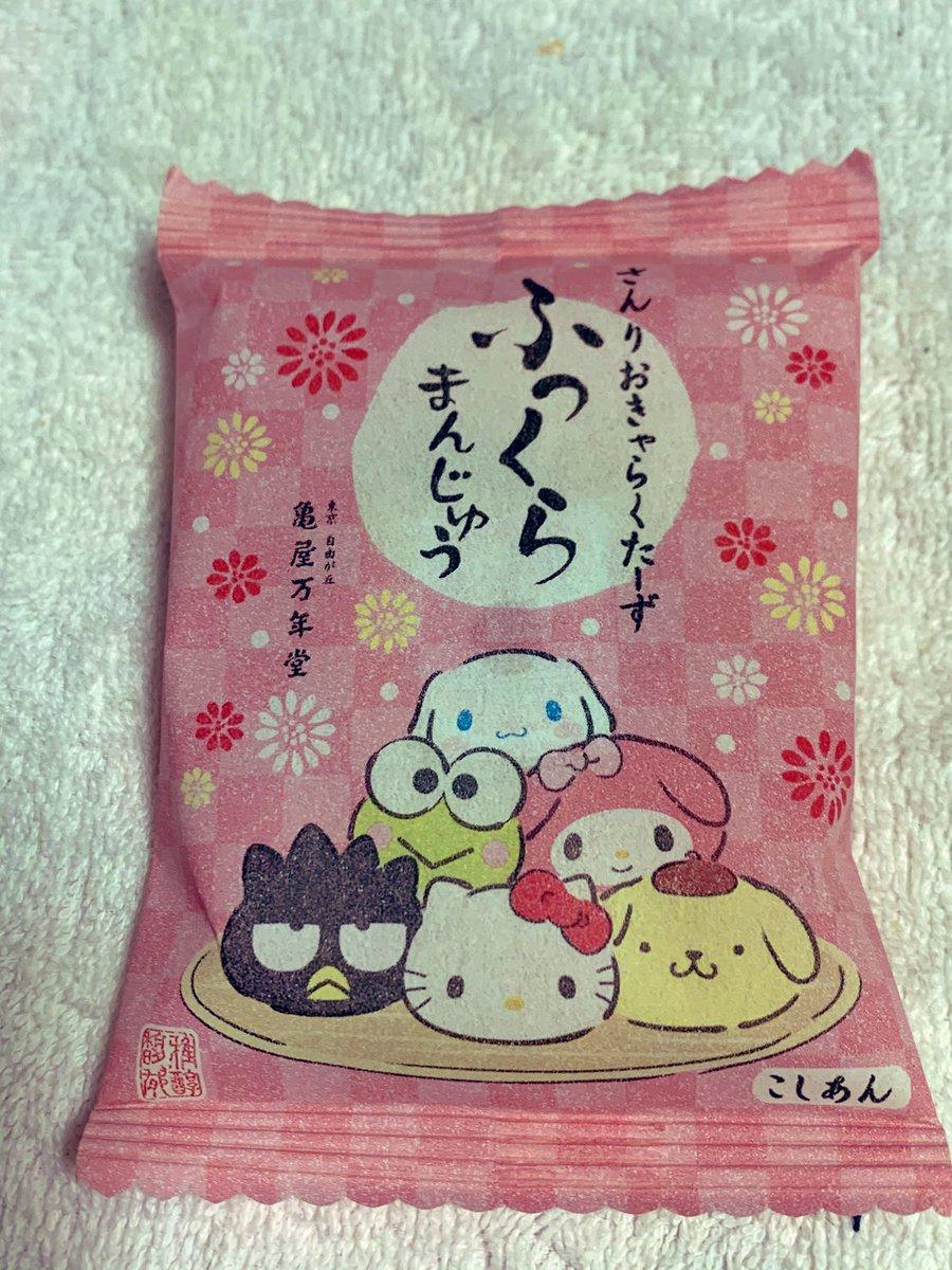 test ツイッターメディア - ナボナが有名だけど、ここのお菓子は本当にどれもおいしい😋   #亀屋万年堂  #ふっくらまんじゅう https://t.co/fzBZtvcn08