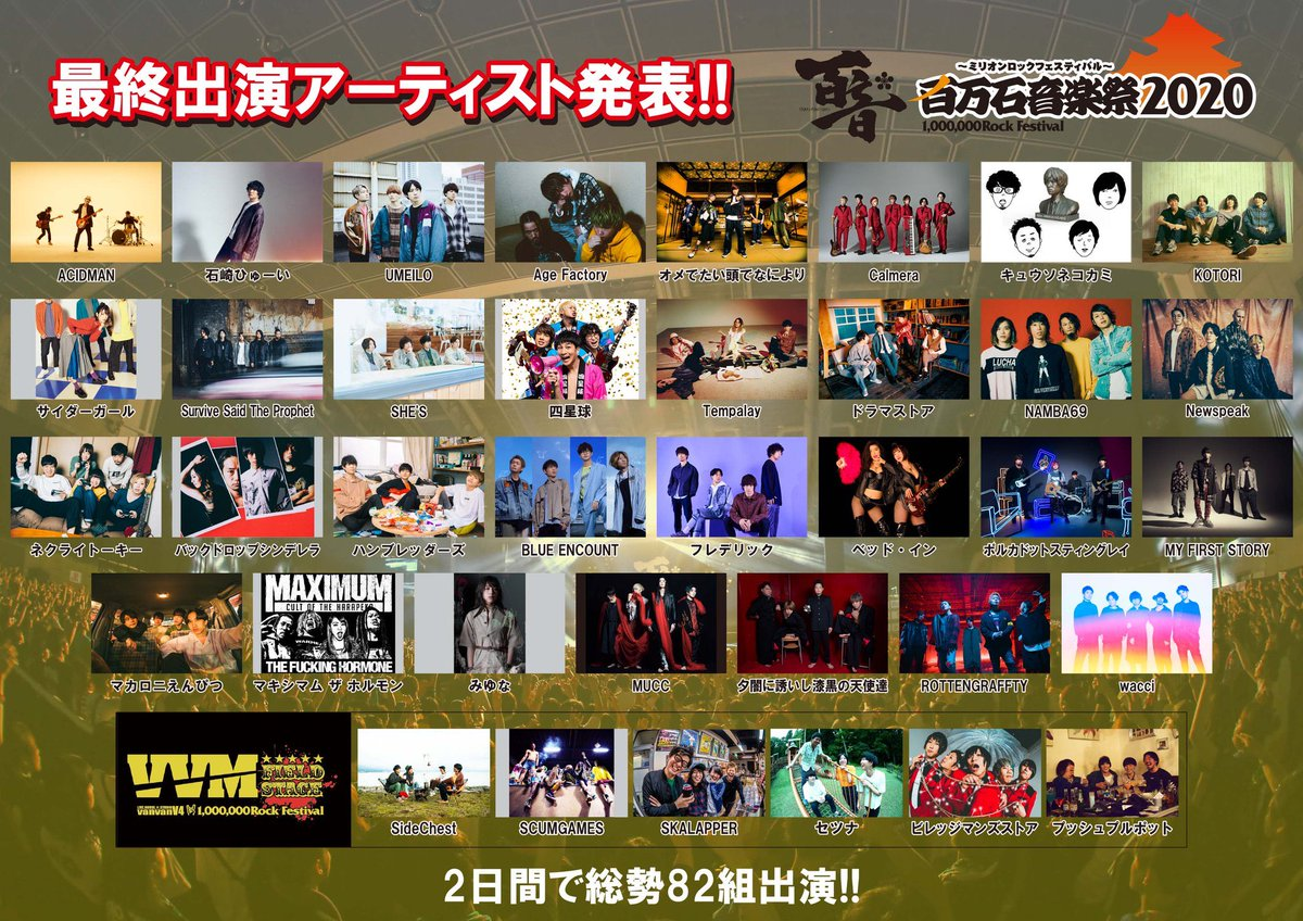 """test ツイッターメディア - 6月6日(土)~7日(日)の2日間、石川県 産業展示館にて開催される""""百万石音楽祭2020~ミリオンロックフェスティバル~""""にホルモンの出演が決定しました! ホルモンの出演日は6月7日(日)となります。 詳細はホルモン公式サイトをご覧ください。 https://t.co/rVMHdB6JKO byミミカジル https://t.co/btg9GafBte"""