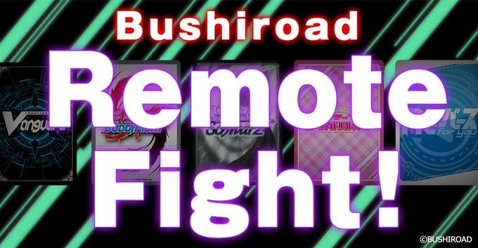 test ツイッターメディア - 【キャンペーン情報!】 「Bushiroad Remote Fight」に 参加してPRカードをゲットしよう!  ■当店の対象タイトルは ・ヴァイスシュヴァルツ ・ヴァンガード  詳細はこちら https://t.co/kaE5RRfG2q #ブシロードリモートファイト https://t.co/ahmqmE8d2Y