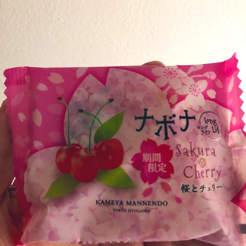 test ツイッターメディア - お客様からのいただきもの。 亀屋万年堂さん@kameyamannendo のナボナ期間限定🌸桜とチェリー。 ごちそうさまです。 大変美味しゅうございます。 https://t.co/IhpIn7CGEE