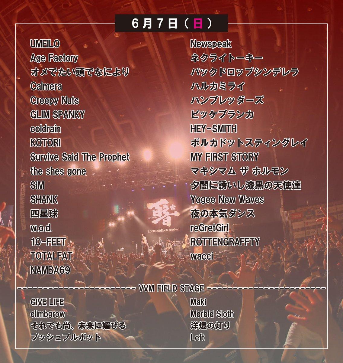 test ツイッターメディア - 【お知らせ】  2020年6/6(土),7(日) 石川県産業展示館1~4号館で開催される  百万石音楽祭2020 ~ミリオンロックフェスティバル~に出演決定! ※MY FIRST STORYの出演日は6/7(日)となります。  ▼オフィシャルHP  https://t.co/iJWQbQnPuG 【チケット先着先行受付中!】 https://t.co/akJjIbhmH7
