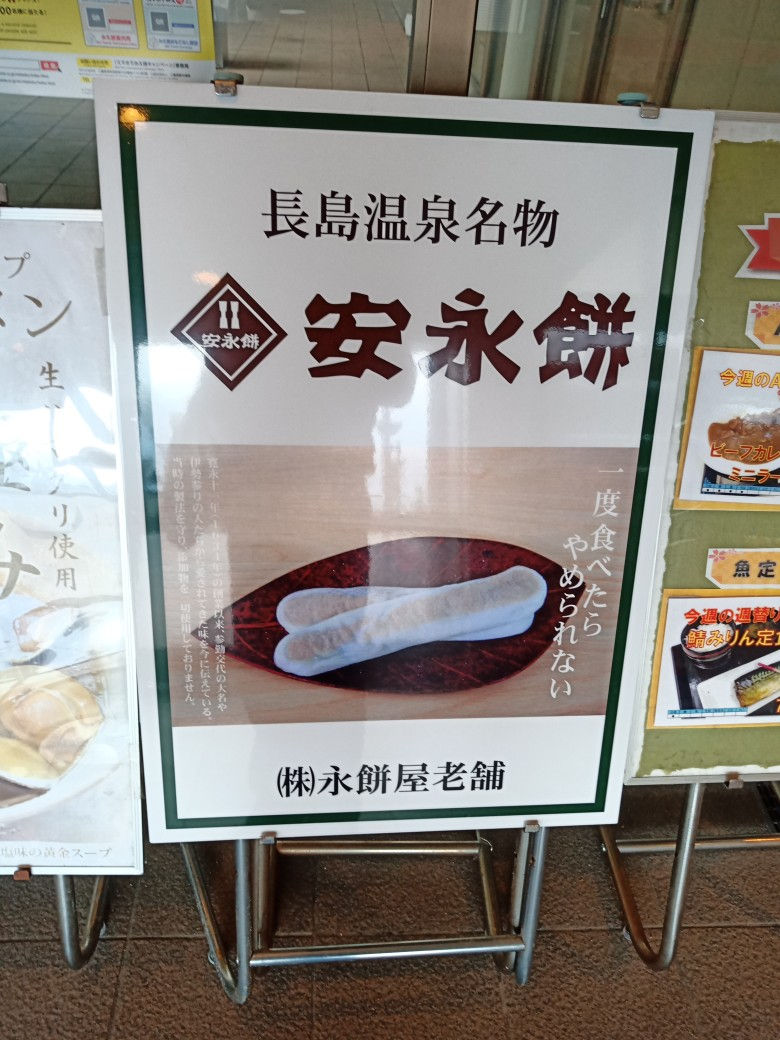 test ツイッターメディア - 長島パーキングには安永餅の直売所がある!!!! https://t.co/xecTZ1FCRl