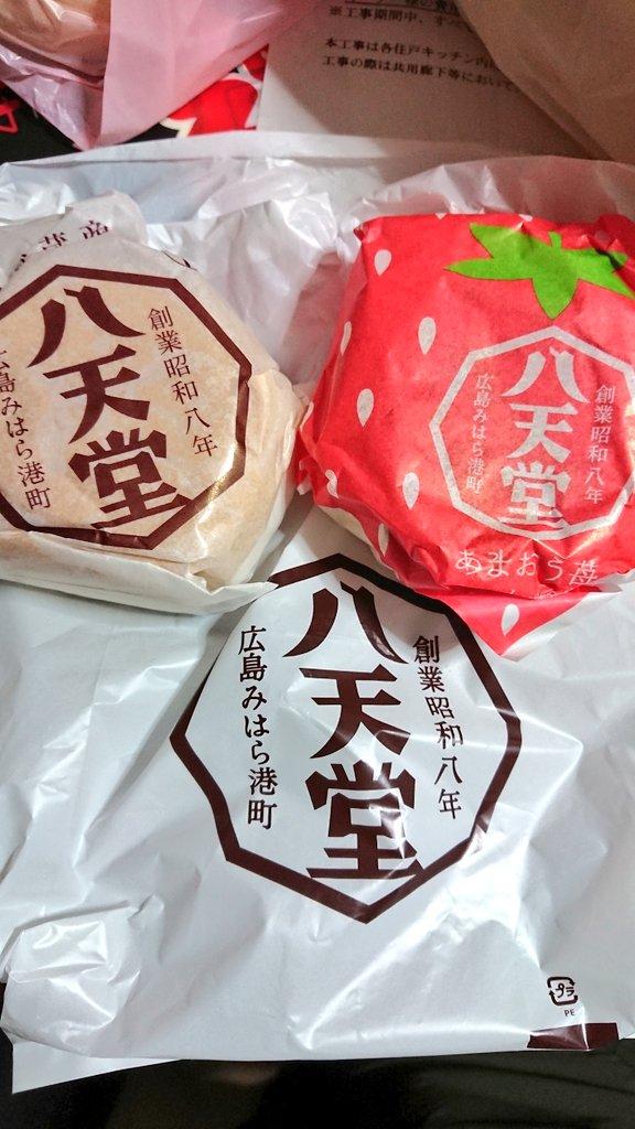 test ツイッターメディア - 昨日品川駅で買った八天堂のくりーむパン  美味しかった! https://t.co/cAF61x7ST4