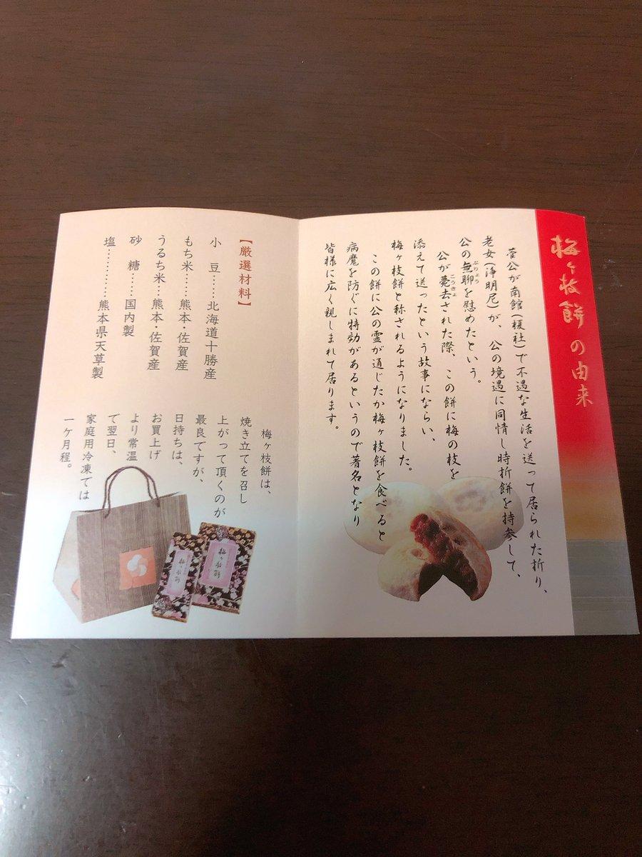 test ツイッターメディア - ちょっと前に食べたおやつ😋 渋谷東急東横店に期間限定ご出店中のかさの家さんの梅ヶ枝餅💕👍✨ うまいっっっ! 間違いなく確実に幸せになれます😘 脳内で妄想福岡旅行です✈️ https://t.co/e6uuWTwB10