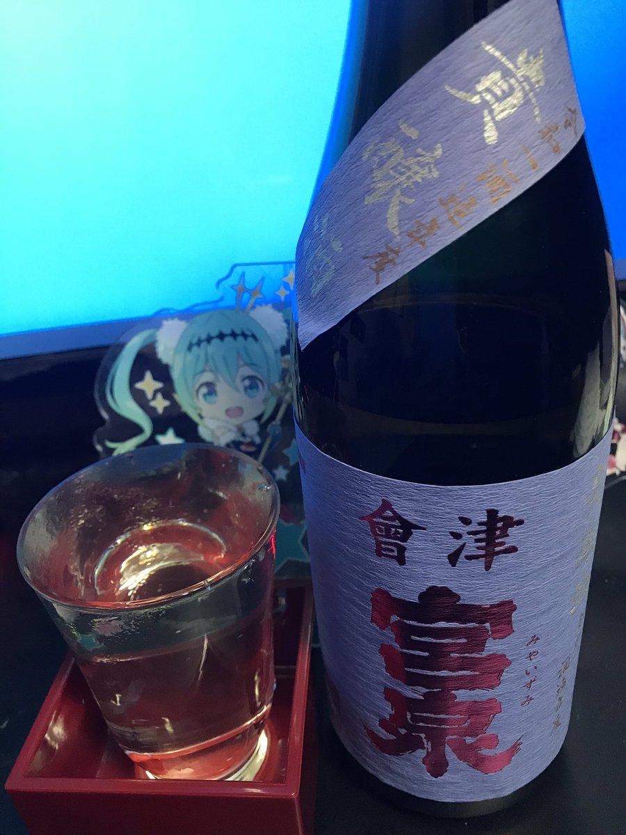 test ツイッターメディア - 本日の日本酒。宮泉貴醸酒。五百万石100%。写楽の宮泉銘醸で安心の美味しさ。貴醸酒は、水の代わりに日本酒を使って仕込む工程のある贅沢なお酒。濃厚な甘み。熟成はしてないので、酸がきっちり甘みをまとめてくれて旨い。しばらく寝かせて別の味でも楽しむ予定。 https://t.co/DbpmsFbPpZ
