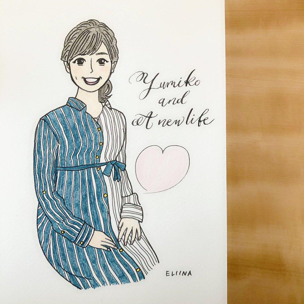 test ツイッターメディア - 松尾さんのいない週明けは想像できませんね…。でも、これからはご家族との時間やお身体を大切に、お子さんを育んでいってほしいです(*^^*) 本当におつかれさまでした。そしてありがとうございました!新井恵理那 https://t.co/BdCNMAkCLG