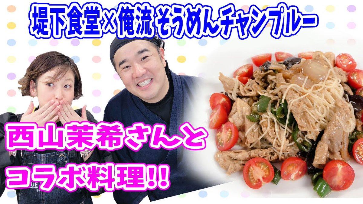 test ツイッターメディア - 堤下食堂 さんが動画をアップロードしました。  店長の料理を西山茉希ちゃんがアレンジ!#俺流チャネルとコラボ! https://t.co/krb8Q4ZvZc https://t.co/B7EsdfdJ3s
