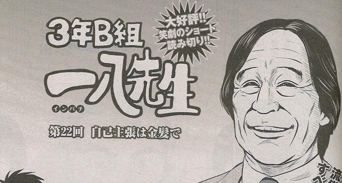 test ツイッターメディア - @taigei_saitama 新しく作る話しはどーなったんでしょうね? 新作の為に金策としてのリアイベ多発なら株上がるのになとか・・・・ おっとこれ以上は豚が来る  「3年B組一八先生」オススメです  ネットでバックナンバーが無料で読めるのでググッてみて下さい  色々とやり過ぎでタマランチ会長です(笑) https://t.co/4JDj5SgR0S