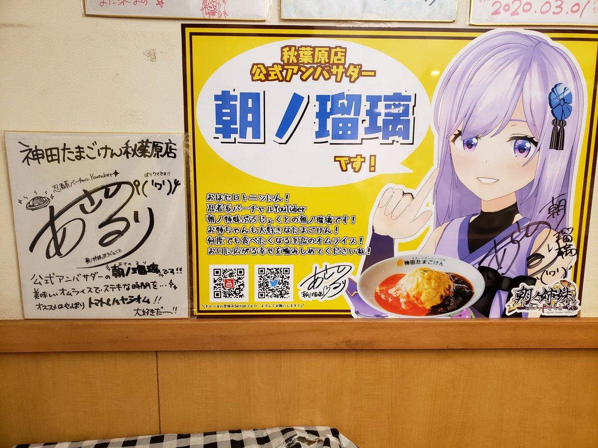 test ツイッターメディア - そういえば、東京から帰る前にたまごけんに寄った!! 瑠璃姉さんのサイン見て、よかとちゃんが前食べてた明太クリームチーズのオムライス頼んだよ!! めっちゃ美味かったwww #朝ノ瑠璃 #よかテロ #お米食べたよ https://t.co/QsYrguYEH0