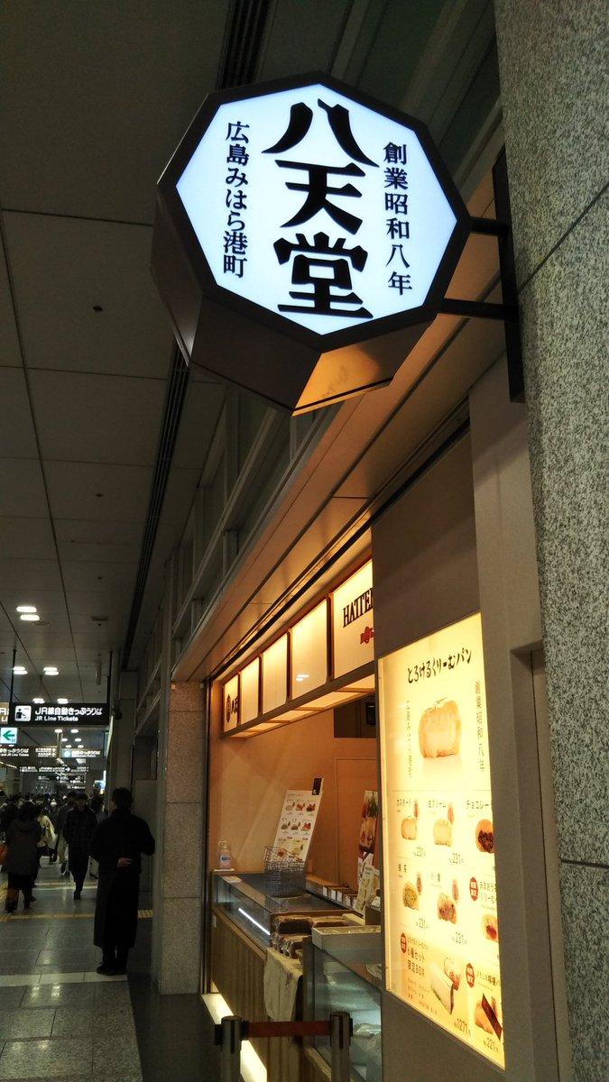 test ツイッターメディア - 大須Dt.BLDでライブを観終えて、名古屋駅で地下鉄東山線からJRへ乗り換える途中、JR改札口そばの八天堂へ。期間限定「あまおう苺のくりーむパン」の魅力に釣られた。あまおうx2、抹茶x1、小倉トースト風x1を購入。小倉トースト風くりーむパンは、温めて食べるやつらしい。 https://t.co/C3WkXaxfPe