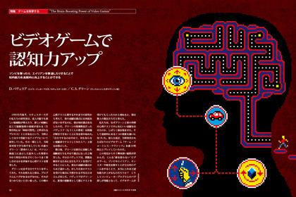 test ツイッターメディア - 「ビデオゲームで認知力アップ」 注意力や迅速な情報処理,課題の切り替えの柔軟性,頭の中で物体の回転を思い描く力など,様々な認知機能の向上が厳密な心理テストで実証されている。【別冊218 脳科学のダイナミズム】 https://t.co/ehMlre67X2 #認知科学 https://t.co/l5ramldJLa
