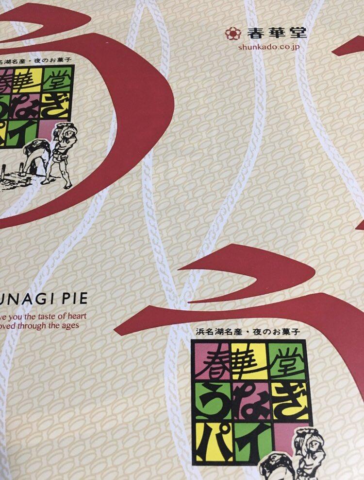 test ツイッターメディア - 2020/03/28(土):友人頂いた「春華堂うなぎパイ」を食べ始める。 https://t.co/ItxsxfAmEQ