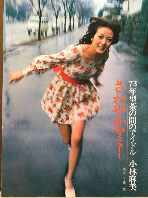 test ツイッターメディア - 『夜間飛行/ちあきなおみ』(1973)  【1973年の雑誌】  小林麻美が 「さわやかマミー」で 「73年型茶の間のアイドル」だって!  掲載誌の表紙のお色気のベクトルも併せて  甘くて、 くすぐったい時代だわー。 https://t.co/881xkiZhqV