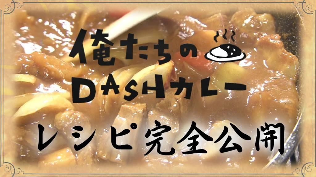 test ツイッターメディア - 🍛家で #DASHカレー を再現しよう🎶  #TOKIO オリジナル #DASHカレー のレシピ完全公開!最後の隠し味の使い方を明日19時放送の『ザ!鉄腕!DASH!!」3時間スペシャル』で公開✨皆さんも今週末、お家で一緒に作ってみては?  👨🍳 https://t.co/T81ucgLRXA  #エンタメ #鉄腕DASH @nittele_da_bear https://t.co/NXOewt43jj