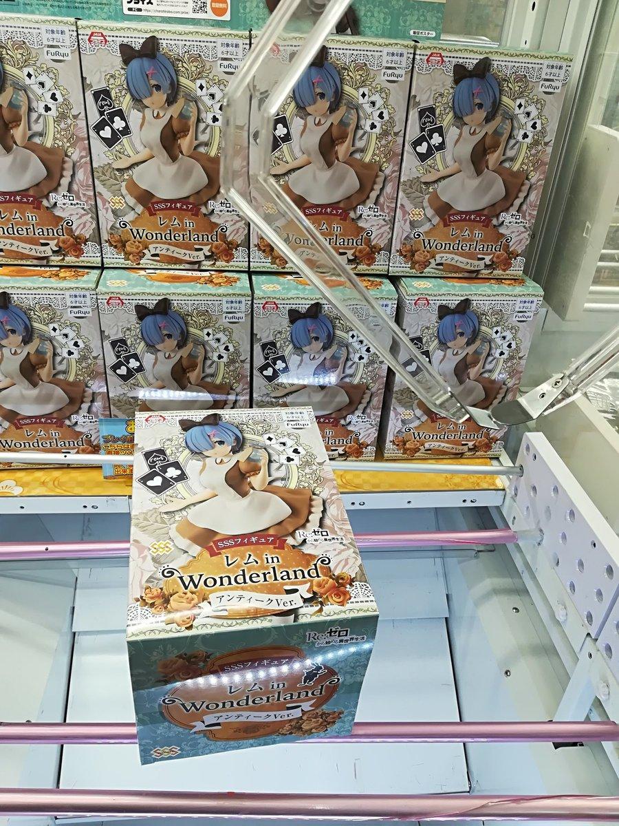 test ツイッターメディア - 【新商品のご案内】 「レム in WonderlandアンティークVer」 「ラム in WonderlandアンティークVer」 が仲良く並んで入荷しております❤️ 過去に出た同名商品よりも落ち着いた色合いで仕上げたキュートなフィギュアです❗️ 本日500円投入でお菓子プレゼントキャンペーン実施中☺️ぜひご来店くださいませ😆 https://t.co/Wq223OmWOO