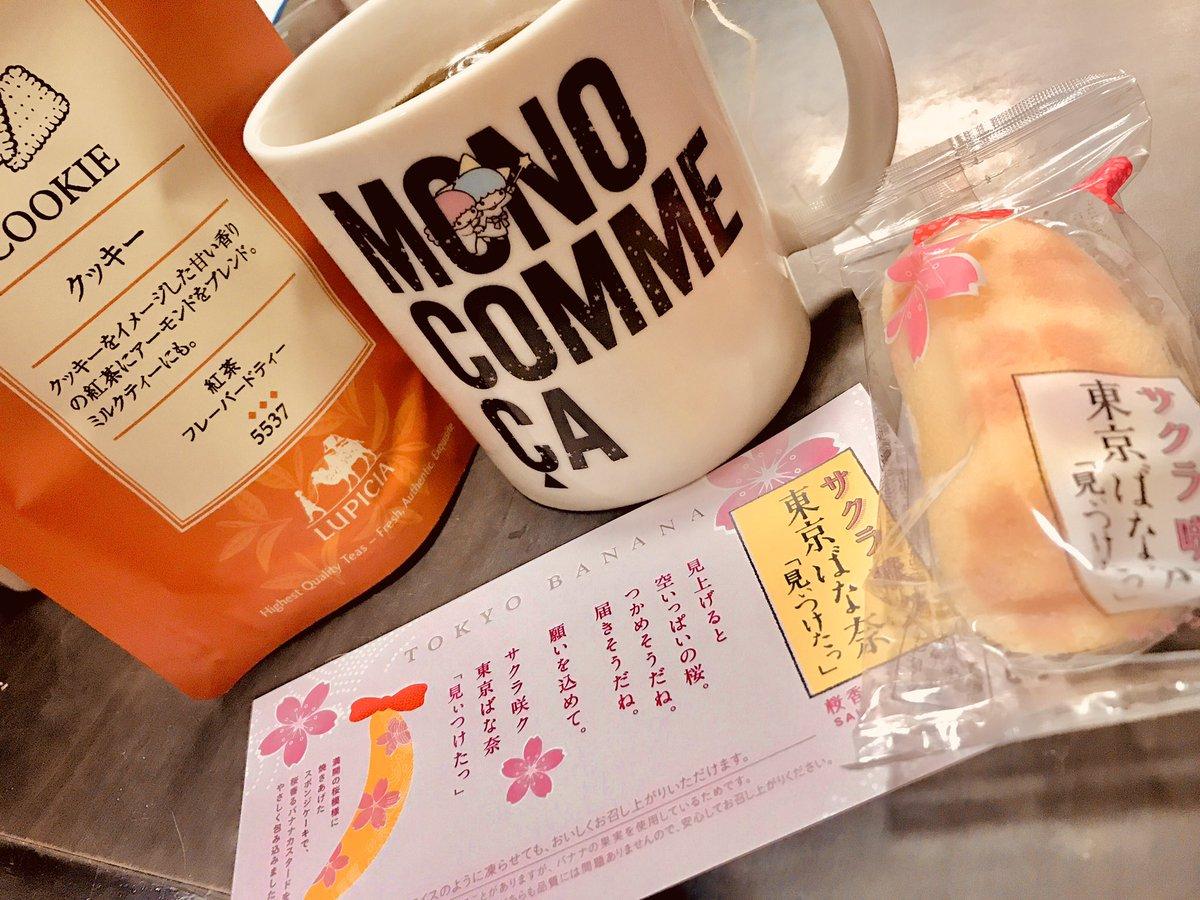 test ツイッターメディア - 紅茶と東京ばな奈さん🌸 https://t.co/PBdZarScta
